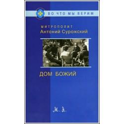 Митр. Антоний Сурожский. Дом Божий.
