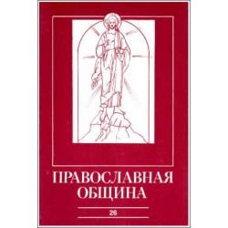 Православная община № 26