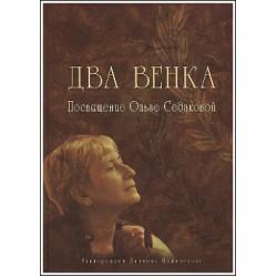 Два венка: Посвящение Ольге Седаковой.