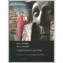 Глазова Е., Глазова М. «Подсказано Дантом». О поэтике и поэзии Мандельштама.