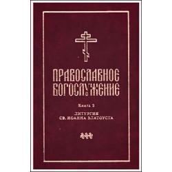Православное богослужение на русском яз. Книга 2. Литургия св. Иоанна Златоуста.