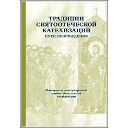 Традиция святоотеческой катехизации: Пути возрождения
