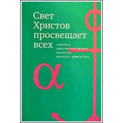 Альманах СФИ «Свет Христов просвещает всех». Выпуск 9.