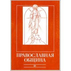 Православная община № 31
