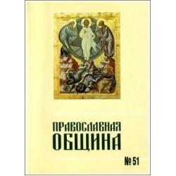 Православная община № 51