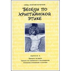 Свящ. Георгий Кочетков. Беседы по христианской этике. Выпуск 4 (файл Epub)