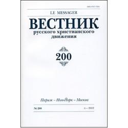 Вестник русского христианского движения: Журнал: №200.