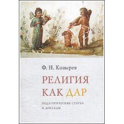 Козырев Ф.Н. Религия как дар.