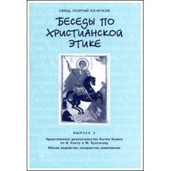 Свящ. Георгий Кочетков. Беседы по христианской этике. Выпуск 2 (файл Epub).