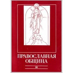 Православная община № 30