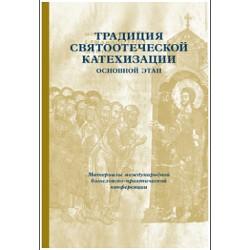 Традиция святоотеческой катехизации: Основной этап.