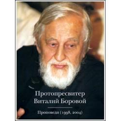 DVD. Протопр. Виталий Боровой. Проповеди (1998, 2004).