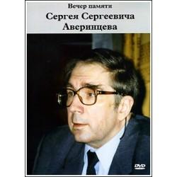 DVD. Вечер памяти Сергея Сергеевича Аверинцева.
