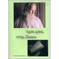 DVD «Один день отца Павла». Фильм: реж. Максим Якубсон.
