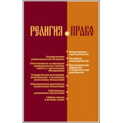 Религия и право. Российское и международное законодательство о свободе и о религ. объединениях.