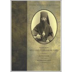 Еп. Михаил (Грибановский): сочинения, письма, жизнеописание.