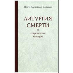 Протопр. Александр Шмеман. Литургия смерти и современная культура.