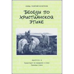 Свящ. Георгий Кочетков. Беседы по христианской этике. Выпуск 8.
