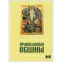 Православная община № 46