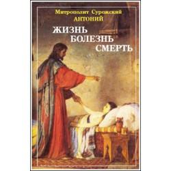 Митр. Антоний Сурожский. Жизнь. Болезнь. Смерть.