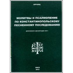 Арранц Михаил О.И. Молитвы и псалмопения по константинопольскому песенному последованию.