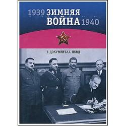 Зимняя война 1939-1940 гг. в документах НКВД.