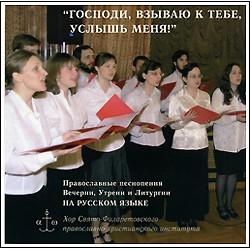 CD 1, 2. «Господи, взываю к Тебе, услышь меня!». Православные песнопения Вечерни, Утрени и Литургии на русском языке.