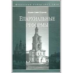 Игумен Савва (Тутунов). Епархиальные реформы.