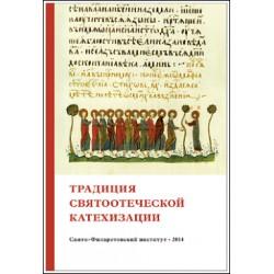 Традиция святоотеческой катехизации : Коллективная научная монография.