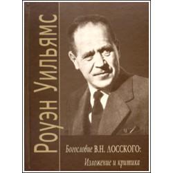 Уильямс Роуэн. Богословие В. Н. Лосского: изложение и критика.