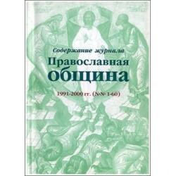 Содержание журнала «Православная община»