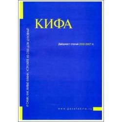 Газета «Кифа». Дайджест статей 2002-2007 гг.