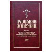 Православное богослужение на русском яз. Книга 3. Литургия св. Василия Великого...