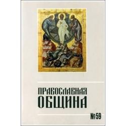 Православная община № 59