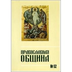 Православная община № 52