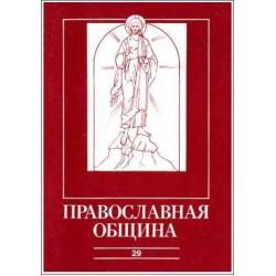 Православная община № 29