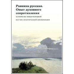 Равнина русская. Опыт духовного сопротивления.