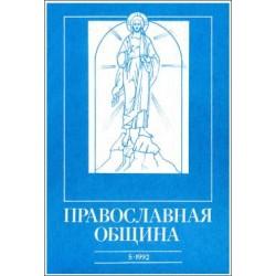 Православная община № 11