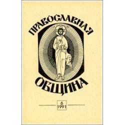 Православная община № 6