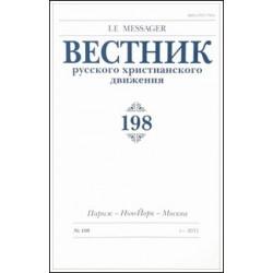 Вестник русского христианского движения: Журнал: №198.
