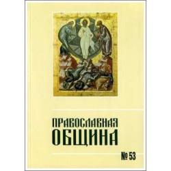 Православная община № 53