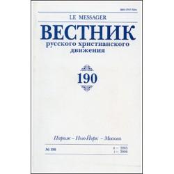 Вестник русского христианского движения: Журнал: №190.