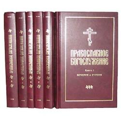 Православное богослужение: В переводе на русский язык. Кн. 1, 2, 3, 4, 5, 6, 7.