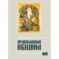 Православная община № 60