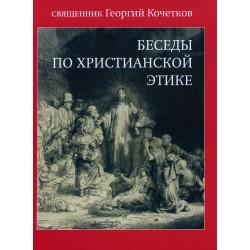 MP3. Свящ. Георгий Кочетков. Беседы по христианской этике : Беседы 1-22.