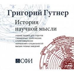 MP3. Гутнер Григорий. История научной мысли.