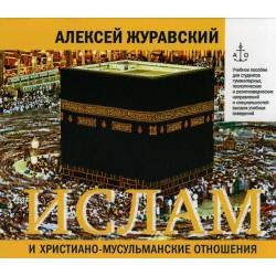 MP3. Журавский Алексей. Ислам.