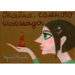 Рогалёва Ирина. Тайна солёного шоколада