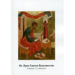 От Луки Святое Благовестие. В переводе С.С. Аверинцева