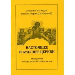 Духовное наследие матери Марии (Скобцовой).